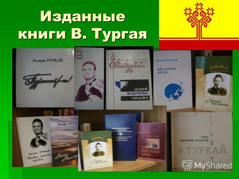 Изданные книги В. Тургая
