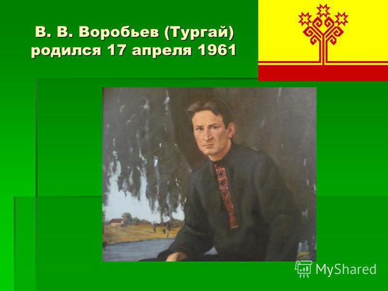 В. В. Воробьев (Тургай) родился 17 апреля 1961