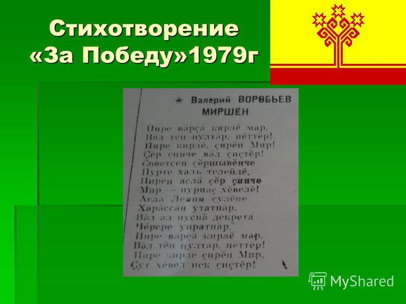 Стихотворение «За Победу»1979 г