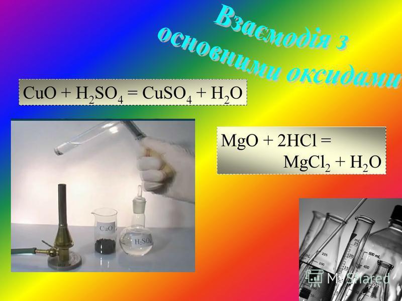 Взаємодія з киснем 2Mg + O 2 = 2MgO 4Ag + O 2 = 2Ag 2 O Взаємодія з кислотою Mg + 2HCl = MgCl 2 + H 2 Ag + HCl