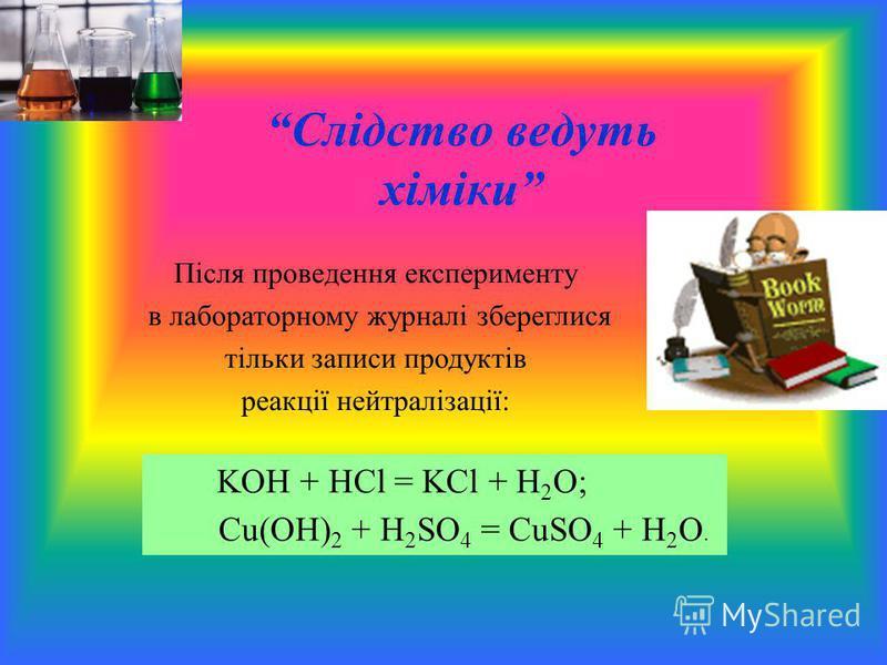 Реакція між кислотою і основою, у результаті якої утворюється сіль та вода, називають реакцією нейтралізації.