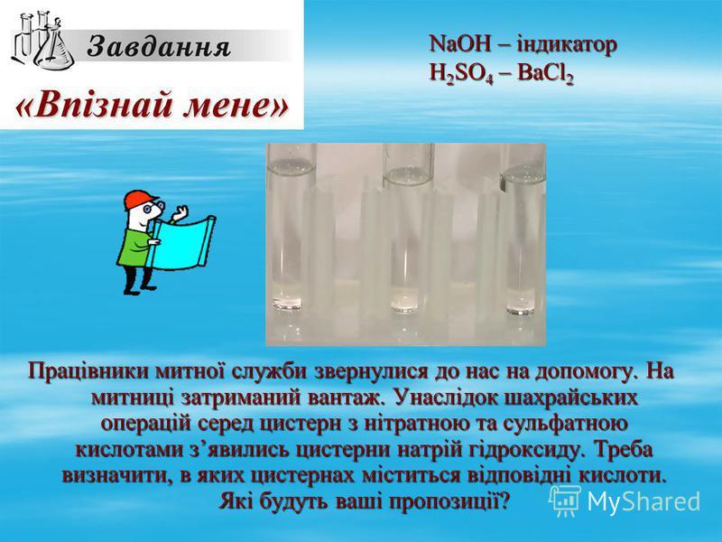 Якісна реакція – така реакція, в результаті якої, за видимими змінами, що відбуваються - випадання осаду, зміна забарвлення чи виділення газу – можна визначити речовину чи певний клас речовин. HCl + AgNO 3 = AgCl + HNO 3 AgNO 3 – реагент на хлоридну