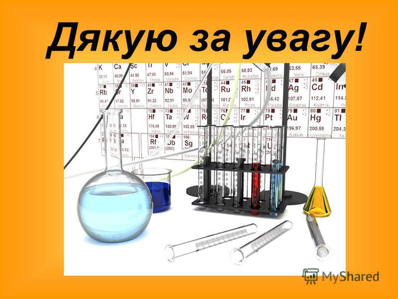 Домашнє завдання § 15, 16 3 ст.77, 3, 4 ст.82.