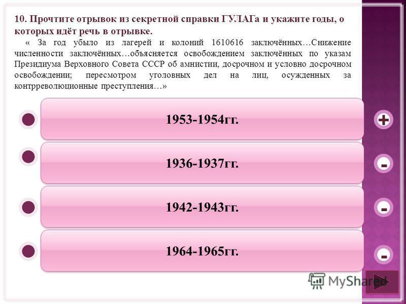 9. Прочтите отрывок из воспоминаний и укажите название органа власти периода Великой Отечественной войны, о котором идёт речь. «30 июня 1941 г. был создан чрезвычайный орган [……], во главе с И.В.Сталиным. Он стал авторитетным органом руководства обор