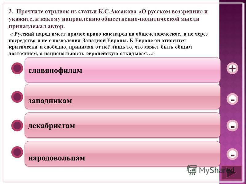 походом Лжедмитрия I на Москву избранием на царство Михаила Романова созданием Второго ополчения в 1612 году избранием на царство Бориса Годунова - - + - 2. Прочтите отрывок из документа и определите, с каким событием он связан. « В Нижнем же казны с