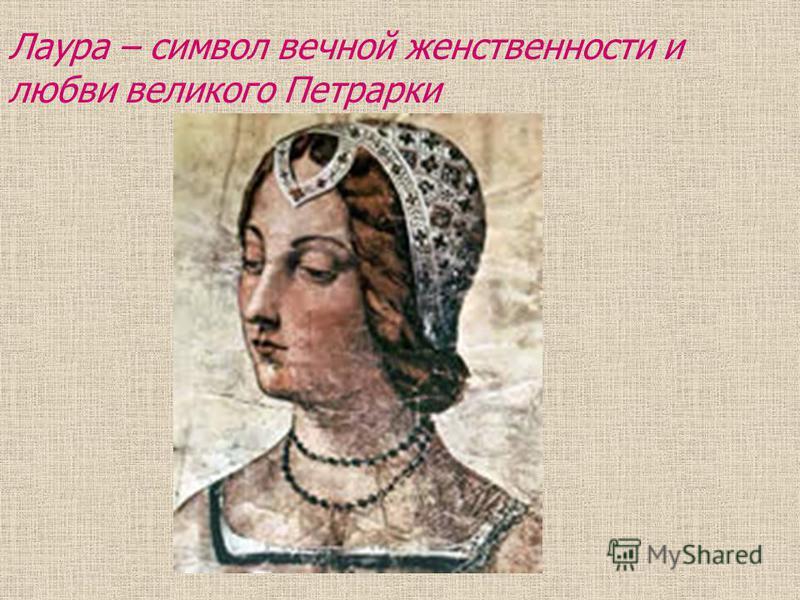 Лаура – символ вечной женственности и любви великого Петрарки
