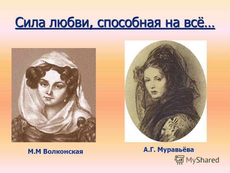 Сила любви, способная на всё… М.М Волконская А.Г. Муравьёва