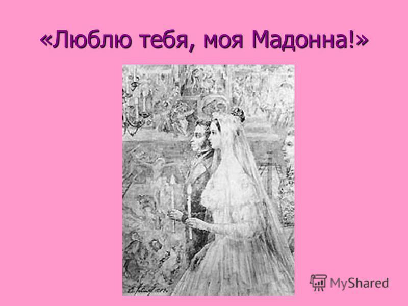 «Люблю тебя, моя Мадонна!»