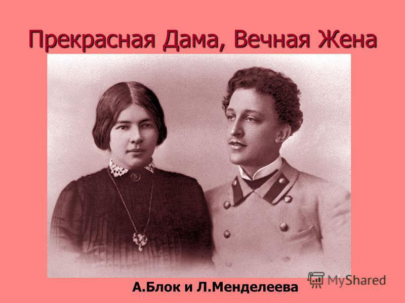 Прекрасная Дама, Вечная Жена А.Блок и Л.Менделеева