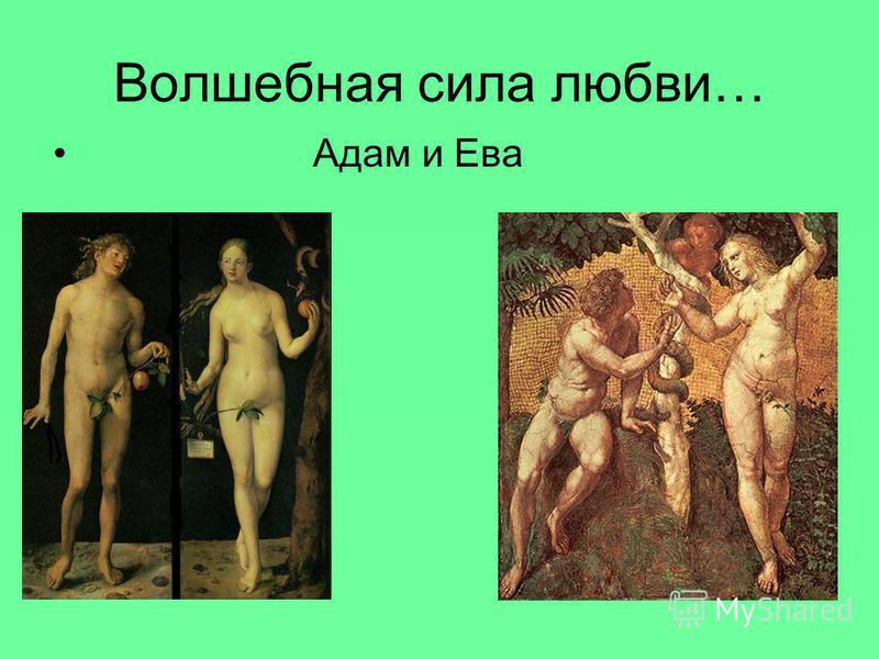 Волшебная сила любви… Адам и Ева