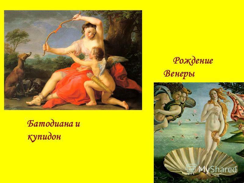 Батодиана и купидон Рождение Венеры