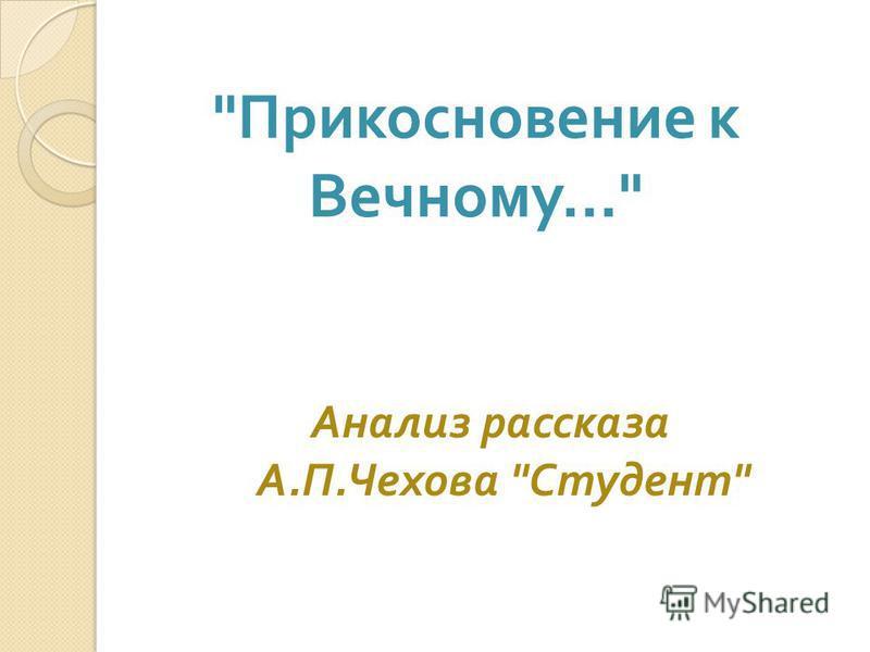 Прикосновение к Вечному… Анализ рассказа А.П.Чехова Студент