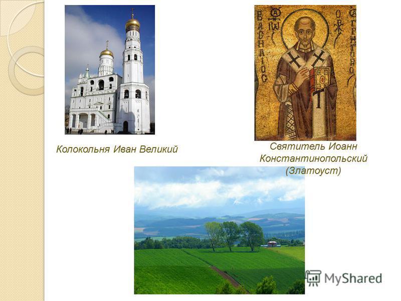 Колокольня Иван Великий Святитель Иоанн Константинопольский (Златоуст)