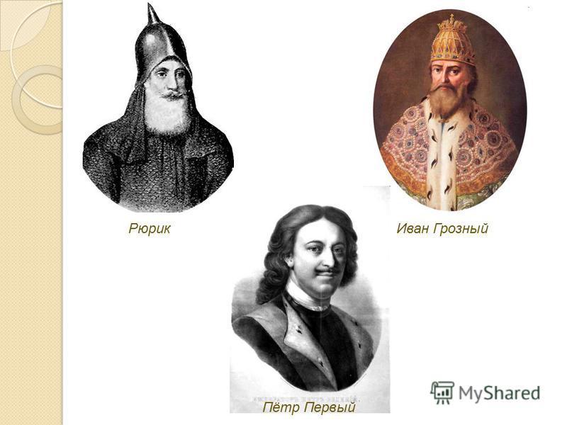 Рюрик Иван Грозный Пётр Первый
