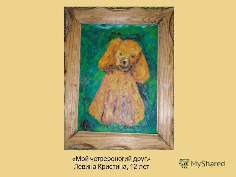 «Мой четвероногий друг» Левина Кристина, 12 лет