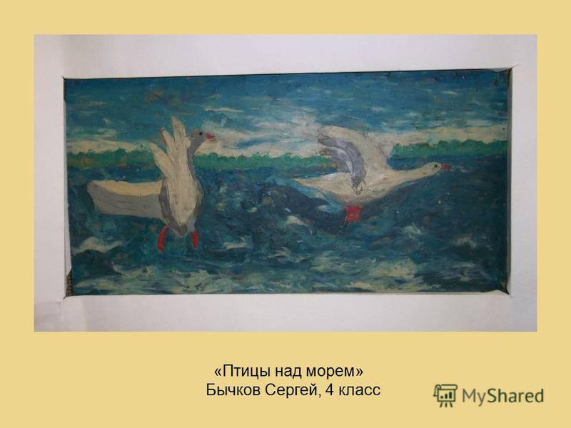 «Птицы над морем» Бычков Сергей, 4 класс