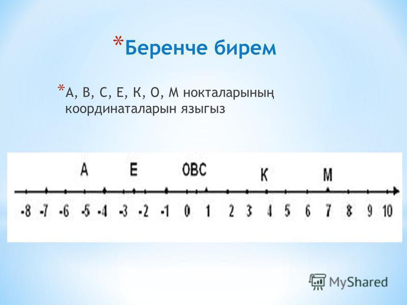 * Беренче бирем * А, В, С, Е, К, О, М нокталарыны ң координаталарын языгыз