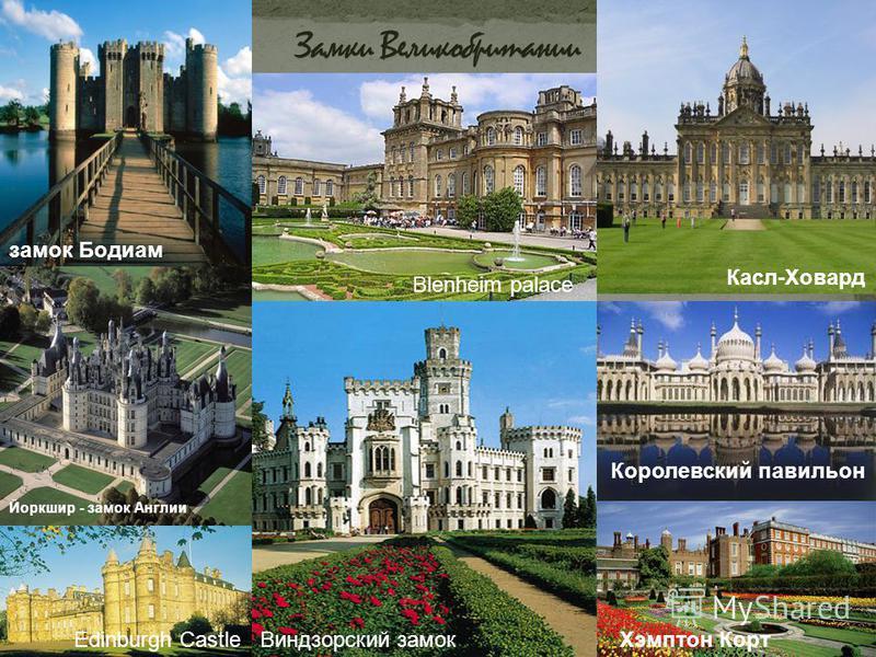 Букингемский дворец – официальная резиденция королевской семьи в Лондоне.