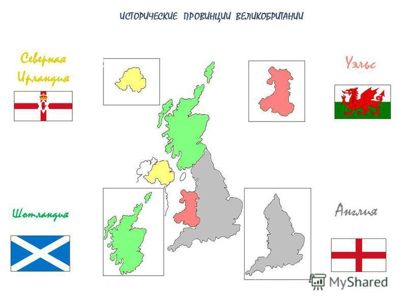 Британские острова завоёваны в VVI веках англосаксами. После нормандского завоевания Англии в 1066 году завершился процесс феодализации, сопровождавшийся политическим объединением страны. Во второй половине XIII века возник английский парламент, офор