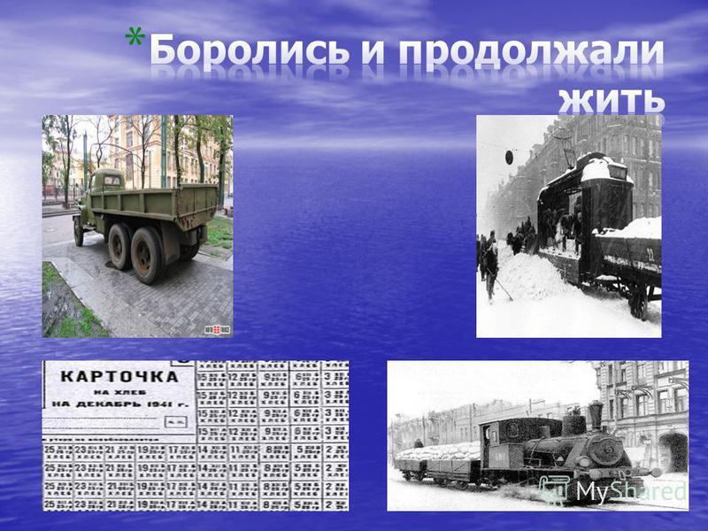 Война не щадила солдат, не щадила мирных жителей. Жертвами её становились и дети. Дети блокадного Ленинграда… Они переносили тягостные испытания наравне с взрослыми. Многие из них не пережили блокаду. Война не щадила солдат, не щадила мирных жителей.