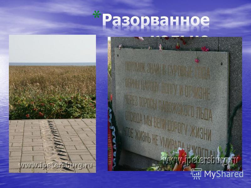 Шестнадцатимесячная блокада Ленинграда усилиями советских воинов 18 января 1943 года была прорвана. На месте прорыва блокады теперь установлен мемориальный комплекс « Дорога жизни», «Разорванное кольцо». Шестнадцатимесячная блокада Ленинграда усилиям