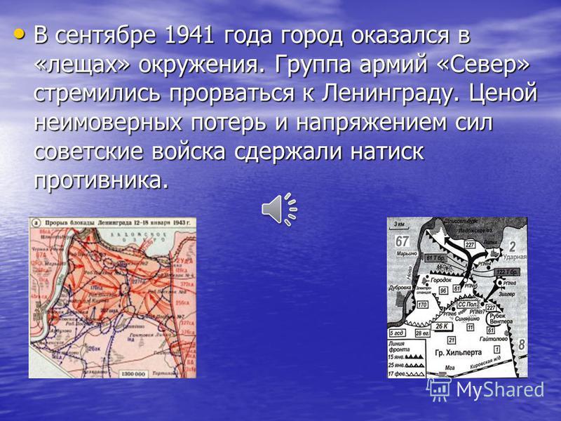 В соответствии с планом «Барбаросса» вермахт наносил одновременные удары в северном и южном направлении. В августе германские войска начали мощное наступление на Ленинград. В соответствии с планом «Барбаросса» вермахт наносил одновременные удары в се