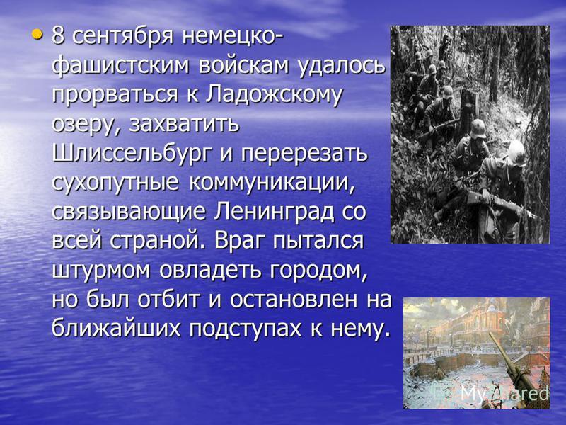 В сентябре 1941 года город оказался в «лещах» окружения. Группа армий «Север» стремились прорваться к Ленинграду. Ценой неимоверных потерь и напряжением сил советские войска сдержали натиск противника. В сентябре 1941 года город оказался в «лещах» ок