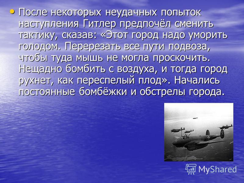 8 сентября немецко- фашистским войскам удалось прорваться к Ладожскому озеру, захватить Шлиссельбург и перерезать сухопутные коммуникации, связывающие Ленинград со всей страной. Враг пытался штурмом овладеть городом, но был отбит и остановлен на ближ