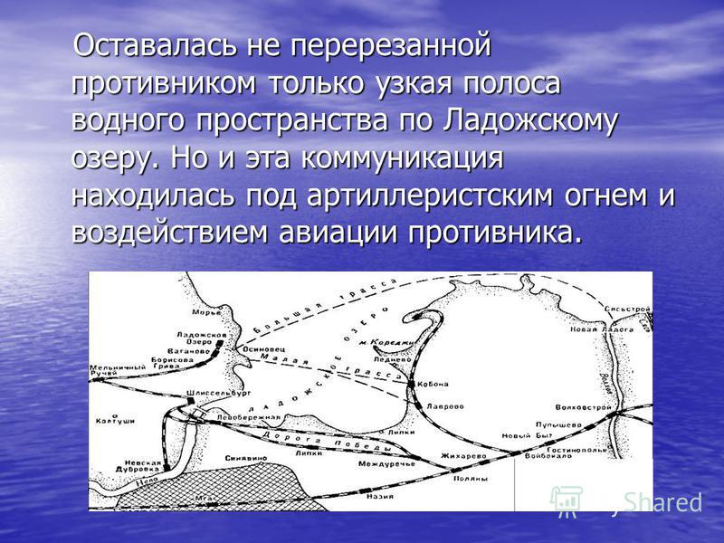 Осаждённый Ленинград оказался почти без запасов продовольствия. Хлеб доставляли только по воздуху и ледовой дороге через Ладожское озеро. Осаждённый Ленинград оказался почти без запасов продовольствия. Хлеб доставляли только по воздуху и ледовой доро