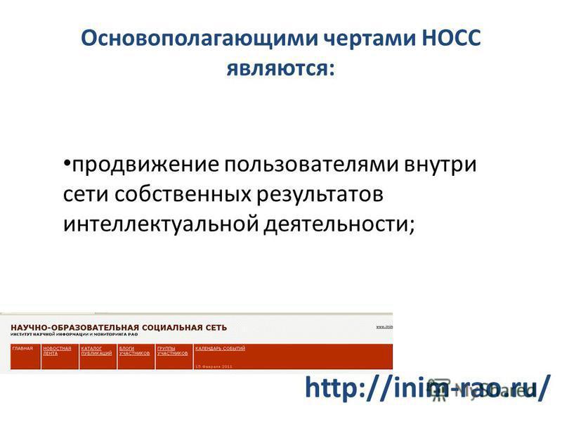 Основополагающими чертами НОСС являются: продвижение пользователями внутри сети собственных результатов интеллектуальной деятельности; http://inim-rao.ru/