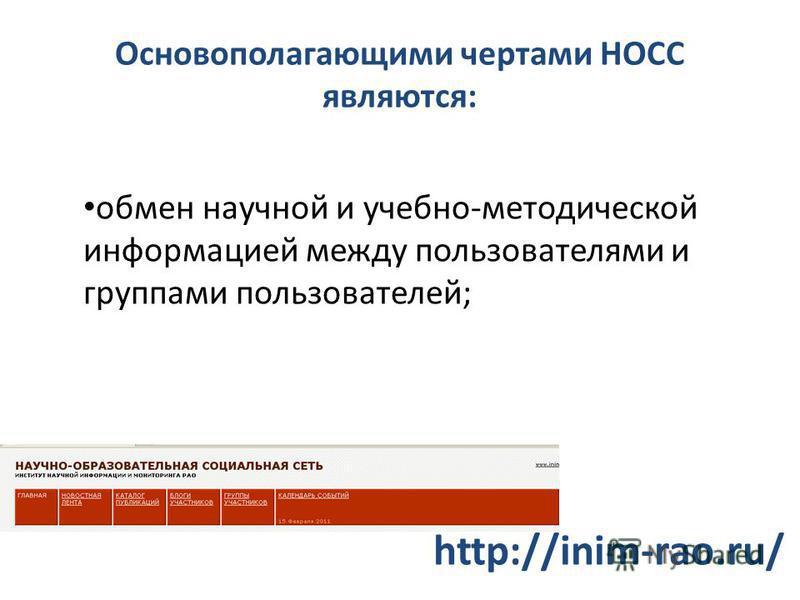 Основополагающими чертами НОСС являются: обмен научной и учебно-методической информацией между пользователями и группами пользователей; http://inim-rao.ru/