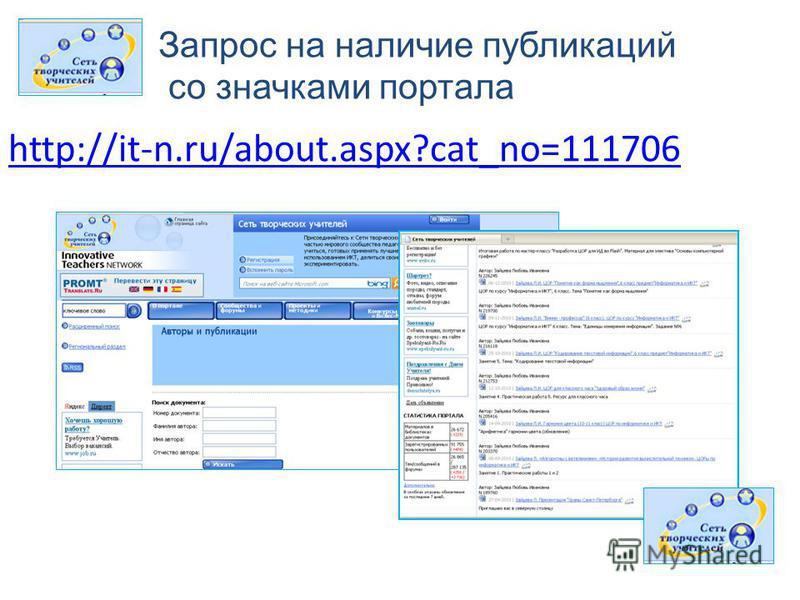 http://it-n.ru/about.aspx?cat_no=111706 Запрос на наличие публикаций со значками портала