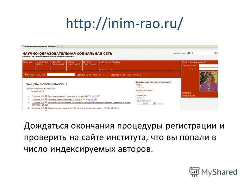 http://inim-rao.ru/ Дождаться окончания процедуры регистрации и проверить на сайте института, что вы попали в число индексируемых авторов.