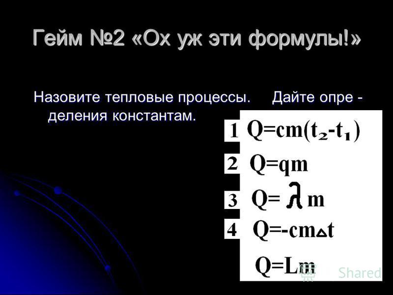 Гейм 2 «Ох уж эти формулы!» Назовите тепловые процессы. Дайте определения константам.