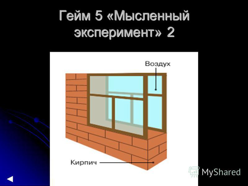 Гейм 5 «Мысленный эксперимент» 2