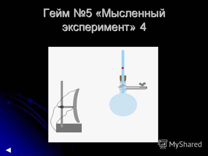 Гейм 5 «Мысленный эксперимент» 4