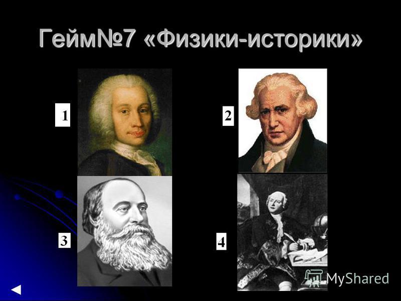 Гейм 7 «Физики-историки»