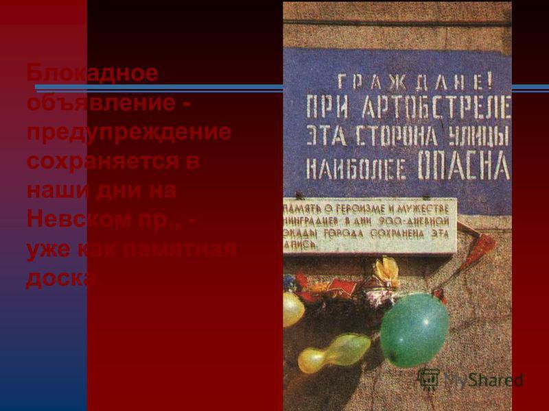 Блокадное объявление - предупреждение сохраняется в наши дни на Невском пр., - уже как памятная доска.