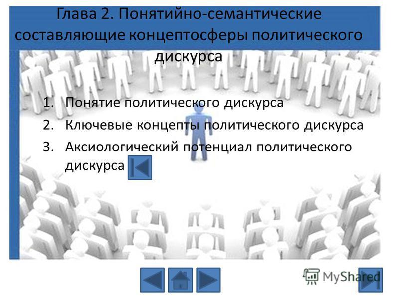 Глава 2. Понятийно-семантические составляющие концептосферы политического дискурса 1. Понятие политического дискурса 2. Ключевые концепты политического дискурса 3. Аксиологический потенциал политического дискурса