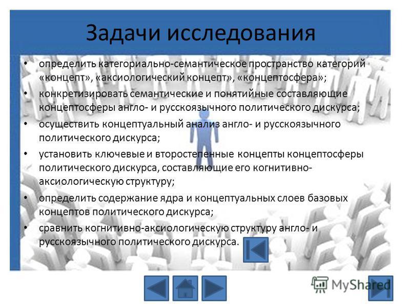 Задачи исследования определить категориально-семантическое пространство категорий «концепт», «аксиологический концепт», «концептосфера»; конкретизировать семантические и понятийные составляющие концептосферы англо- и русскоязычного политического диск