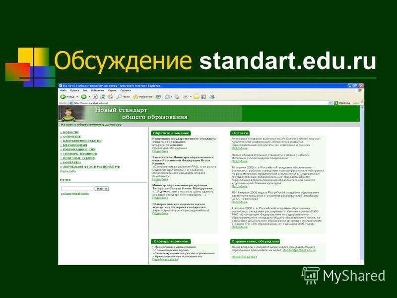Обсуждение standart.edu.ru