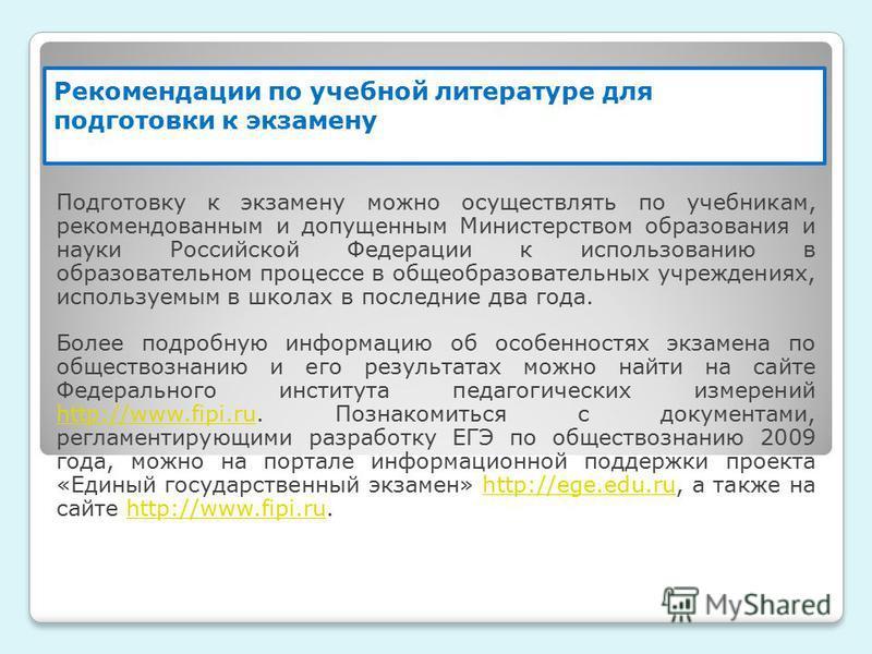 Рекомендации по учебной литературе для подготовки к экзамену Подготовку к экзамену можно осуществлять по учебникам, рекомендованным и допущенным Министерством образования и науки Российской Федерации к использованию в образовательном процессе в общео