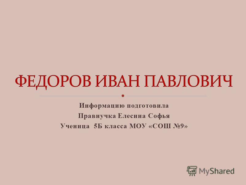 Информацию подготовила Правнучка Елесина Софья Ученица 5Б класса МОУ «СОШ 9»