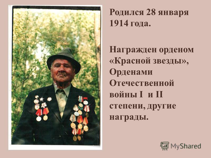 Родился 28 января 1914 года. Награжден орденом «Красной звезды», Орденами Отечественной войны I и II степени, другие награды.