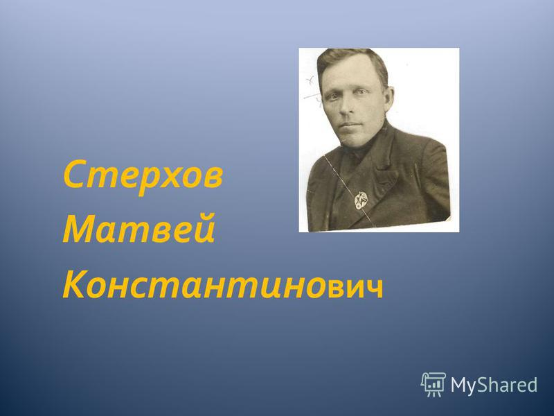 Стерхов Матвей Константино вич