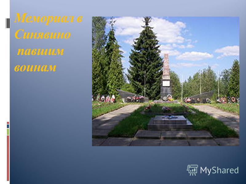 Мемориал в Синявино павшим воинам