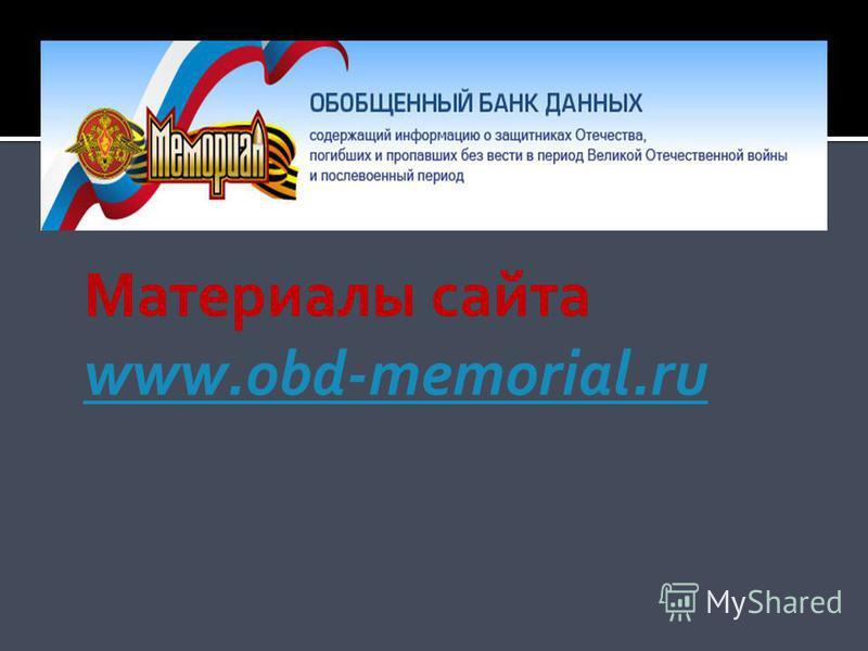 Материалы сайта www.obd-memorial.ru www.obd-memorial.ru