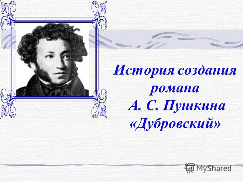 История создания романа А. С. Пушкина «Дубровский»