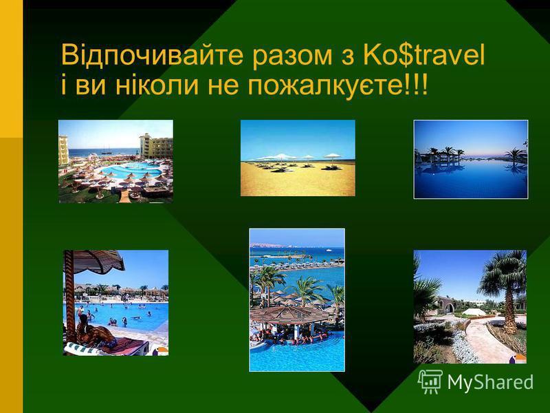 Ми пропонуємо вам такі напрямки для літнього відпочинку Єгипет Турція Кіпр Іспанія Туніс Хорватія О.Мальдіви О.Сейшели Чорногорія Італія Куба