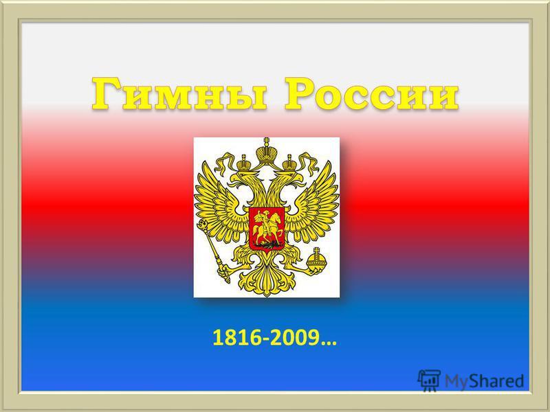 1816-2009…